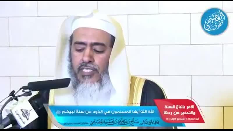 الله الله في الذود عن السُنَّـة الشيخ صالح العصيمي حفظه الله
