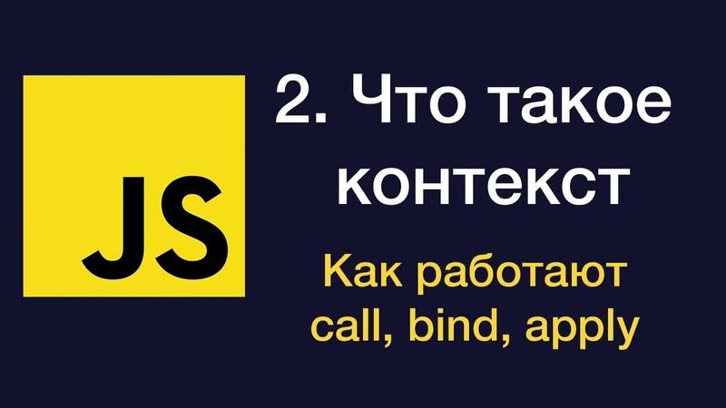 Урок 2 JavaScript Что такое контекст Как работает call bind apply
