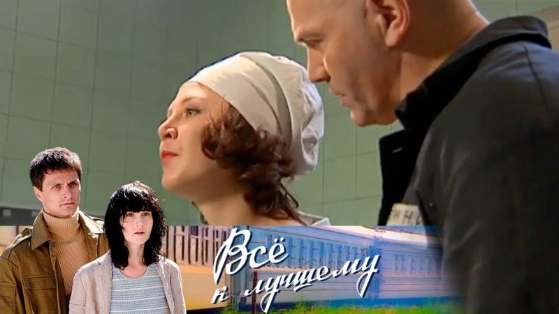 Всё к лучшему. 207 серия 2010 11 Семейная драма мелодрама @ Русские сериалы