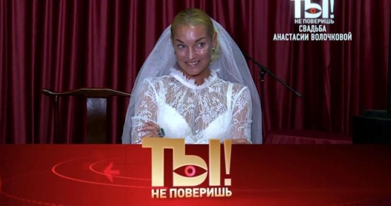 Свадьба Анастасии Волочковой, слезы Марата Башарова и новая страсть Любови Успенской