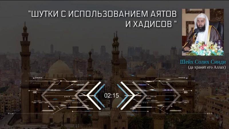 Шутки с использованием аятов и хадисов Шейх Солих Синди