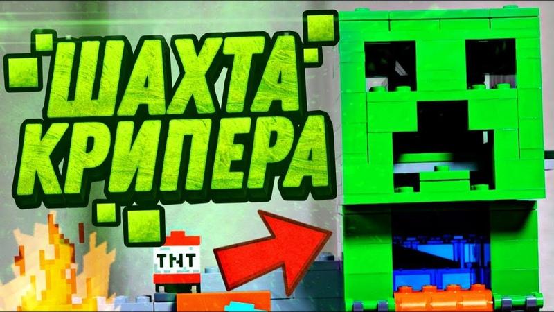 Лего МАЙНКРАФТ ШАХТА КРИПЕРА НЕ ДЛЯ НУБИКА ЭТО LEGO Minecraft 2019