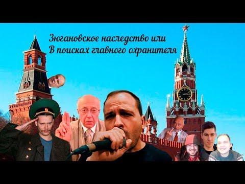 Зюгановское наследство или В поисках главного охранителя Сёмин Кургинян Краснов и др