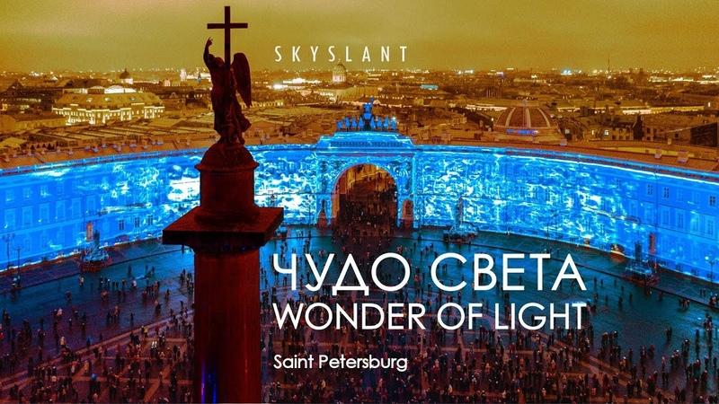 ЧУДО СВЕТА 2019 на Дворцовой площади. WONDER OF LIGHT festival in Saint Petersburg. Aerial. Skyslant