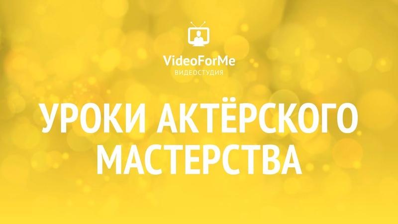 Система станиславского Актерское мастерство VideoForMe видео уроки