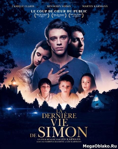 Милый друг / La dernière vie de Simon (2019/WEB-DL/WEB-DLRip)