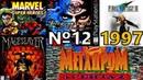 12 - Мегадром Агента Z (4 канал ,ноябрь 1997 год)--PEPSI--почти полный--