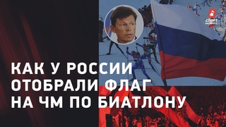 России не дают выступать с флагом / Что с Логиновым / интервью Виктора Майгурова про ЧМ по биатлону