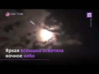 Метеорит взорвался над океаном
