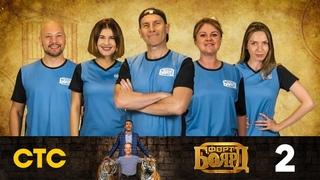 Форт Боярд Возвращение 2019 - 4 серия  СТС смотреть онлайн в хорошем качестве