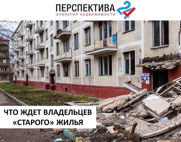 жилищный кодекс рф аварийное жилье