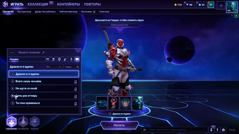 Heroes of the Storm 2019.12.10 - 23.22.36.01