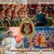 ♫ Государственный гимн - Российской Федерации