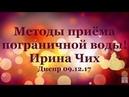 Методы приёма пограничной воды! Ирина Чих Днепр 09 12 17