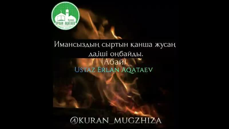 Уағыз. Ұстаз Ерлан Ақатаев