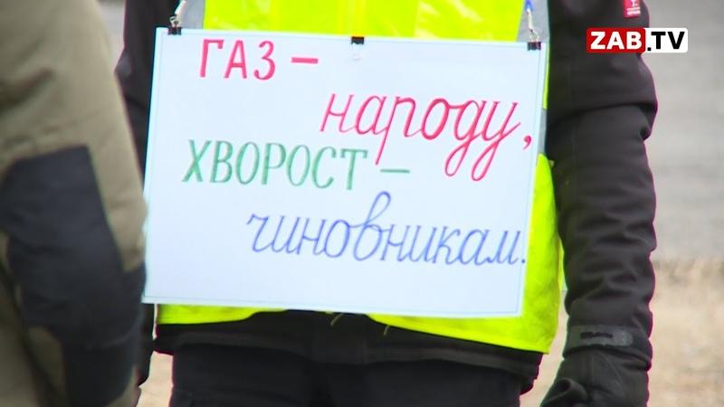 В Чите началась серия акций и митингов за газификацию Забайкалья