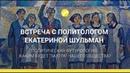 Политическая футурология Каким будет завтра нашего общества? Минск 19 декабря 2019