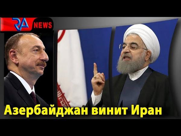 Трамп сократил помощь Карабаху а Алиев наплевал и на народ и на оппозицию и на ЕС
