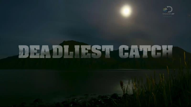 Смертельный улов 15 сезон 4 серия / Deadliest Catch (2019)