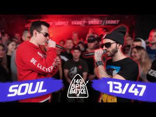 140 bpm battle soul x 13/47