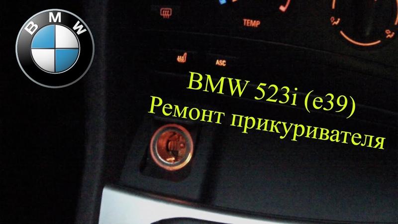 Своими руками 19 BMW 523i (e39) Ремонт прикуривателя