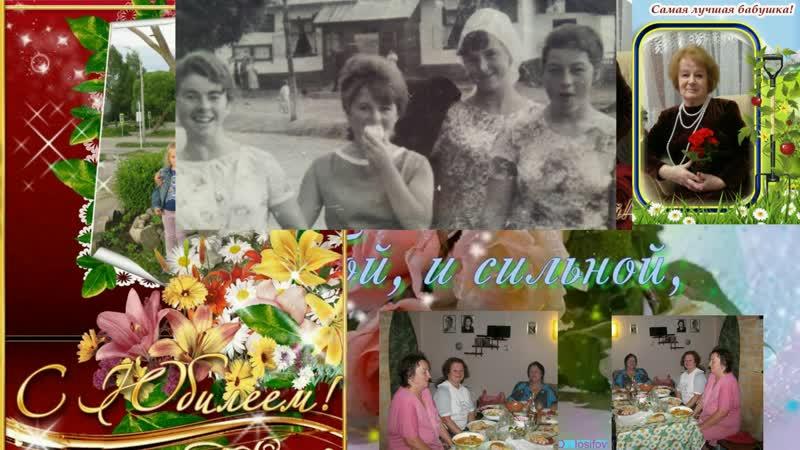 Поздравляем с ЮБИЛЕЙНЫМ Днем РОЖДЕНИЯ сестричка Валя=песня- Нам за 60