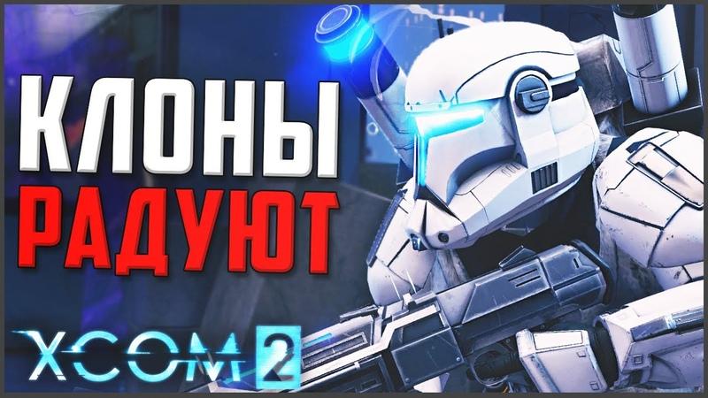 Армия Клонов УДИВЛЯЕТ Меня ► XCOM 2 Clone Wars Mod
