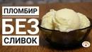 Пломбир без сливок Simple icecream recipe