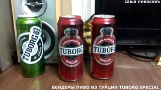 БЕНДЕРЫ ПИВО ИЗ ТУРЦИИ TUBORG SPECIAL