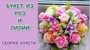 🌹Букет из роз и лилий🌸/ СБОРКА БУКЕТА/Мастер класс/ Мыловарение