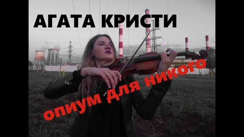 Агата Кристи - опиум для никого/ violin piano cover
