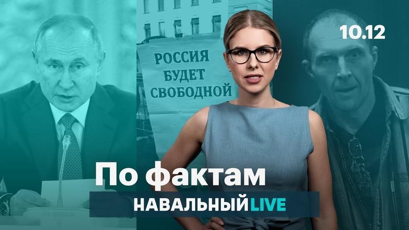 Путин и бумажный стаканчик. Запрос на справедливость. Россия будет свободной через 20 лет