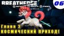 Breathedge 06 Грёбанный Единорог Космический трип