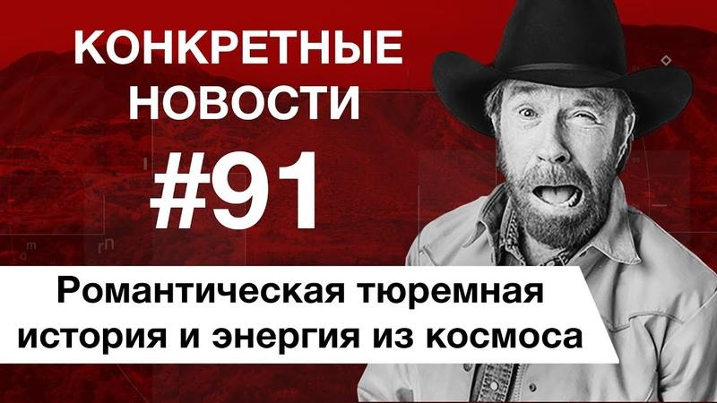 Крутой Уокер Хажи и криминальный роман КОНКРЕТНЫЕ НОВОСТИ 91