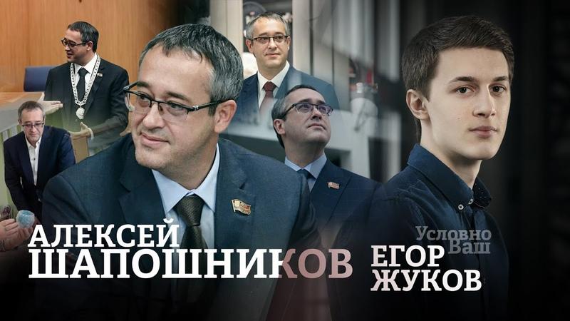 Условно ваш Председатель Мосгордумы Алексей Шапошников и Егор Жуков @Команда Жукова 08 04 20