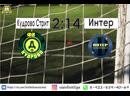 9 тур ВФЛ Первая Лига (Кудрово Стрит - Интер)