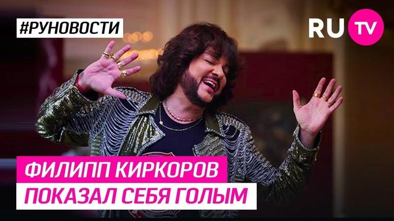 Филипп Киркоров показал себя голым