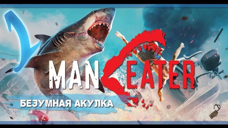Безумная акулка ◀ Прохождение 1► Maneater