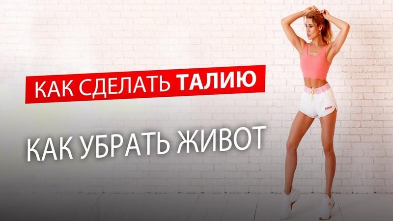Анна Борисова - Убрать живот навсегда Сделать тонкую талию Четкий пресс для девочки