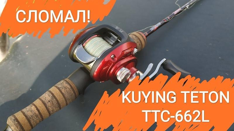 НЕЖДАНЧИК Сломался на забросе Kuying Teton TTC 662L