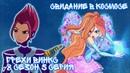Грехи Винкс, 8 Сезон 5 серия - Свидание в Космосе! Клуб Винкс 8 сезон