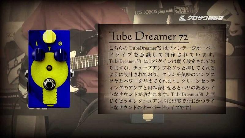 SOUND IMPRESSION JAM Pedals Tube Dreamer 72 オーバードライブ
