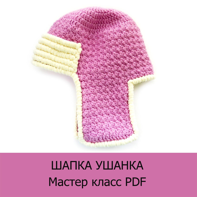 МК Шапка ушанка