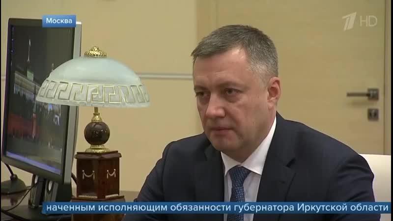 Путин встретился с назначенным врио губернатора Иркутской области Игорем Кобзевым