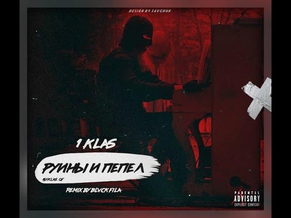 1Kla$-Руины и Пепел remix by BLVCK FILA MUSIC | НА БИТАХ НОВОЙ ШКОЛЫ | Type Beats RuRap Rap Dope Hit