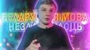 ПАДКАСТ Толькі беларуская мова і незалежнасць інтэграцыя Дзякуй вам пабеларуску