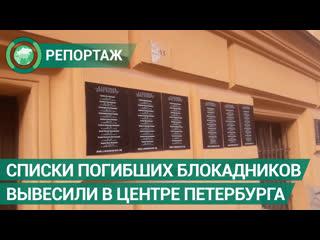 Списки погибших блокадников вывесили в центре Петербурга. ФАН-ТВ