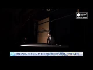Эскизы спектакля от приезжих актеров в Кукольном театре. Новости Кирова