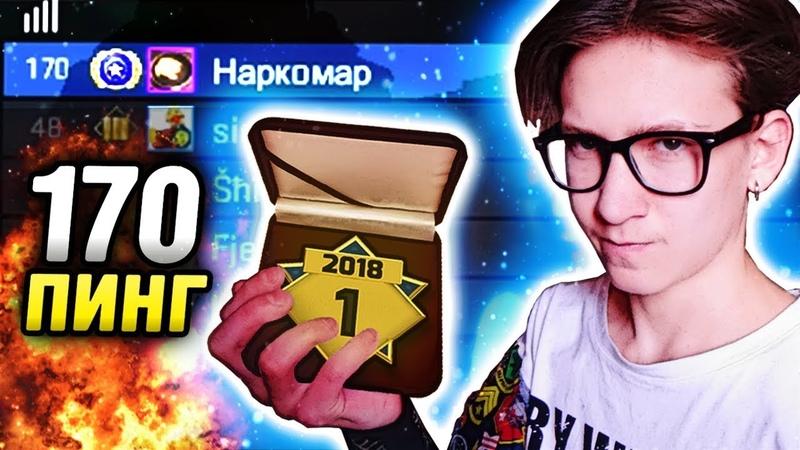 ТОП 1 С ПИНГОМ 170 В CS GO