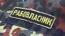 Рабовласники / украинские рабовладельцы